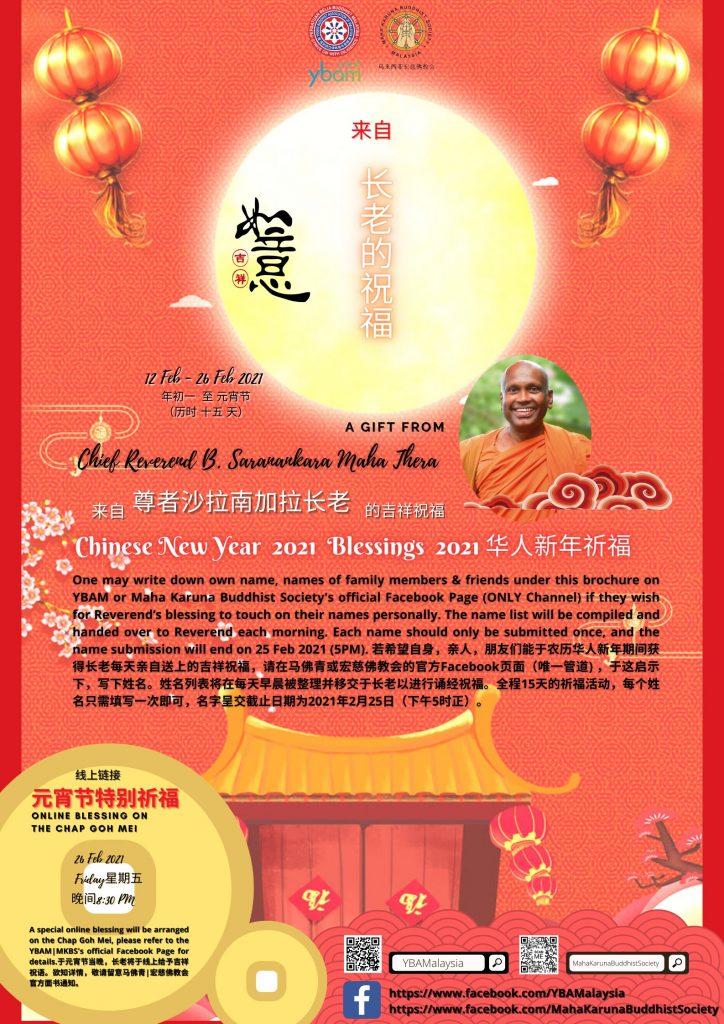 Happy Chinese New Year 2021 华人农历新年快乐
