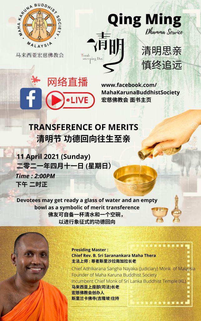 Qing Ming Dhamma Service 清明思亲法务 (2021)