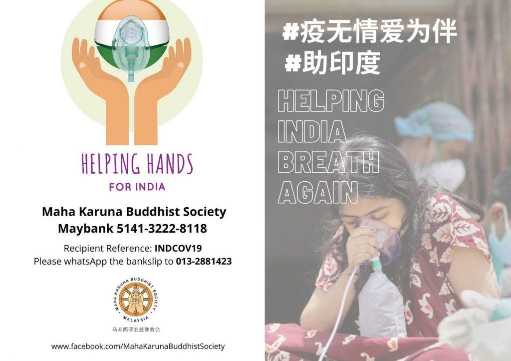 Help India Breath Again 疫无情爱为伴