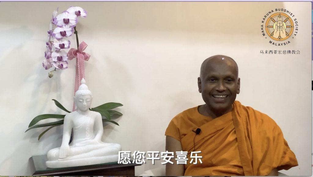 Vesak 2021 – Malaysia Maha Karuna Buddhist Society  Greetings Message from Chief Reverend B.Sri Saranankara Maha Thera 2021年 卫塞节 – 马来西亚宏慈佛教会 尊者斯里沙拉南加拉长老的祝福寄语