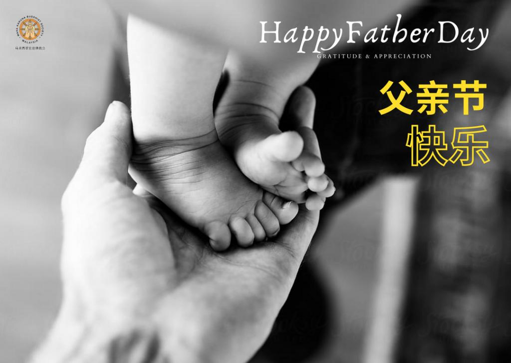 """𝑾𝒆 𝒘𝒊𝒔𝒉 𝒂𝒍𝒍 𝒇𝒂𝒕𝒉𝒆𝒓𝒔 """" 𝑯𝒂𝒑𝒑𝒚 𝑭𝒂𝒕𝒉𝒆𝒓𝒔 𝑫𝒂𝒚"""" 祝愿天下父亲 """"父亲节快乐"""""""