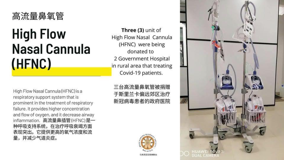 【𝗠𝗮𝗹𝗮𝘆𝘀𝗶𝗮 𝗠𝗮𝗵𝗮 𝗞𝗮𝗿𝘂𝗻𝗮 𝗕𝘂𝗱𝗱𝗵𝗶𝘀𝘁 𝗦𝗼𝗰𝗶𝗲𝘁𝘆 】𝐒𝐫𝐢 𝐋𝐚𝐧𝐤𝐚 | 𝐉𝐮𝐧𝐞 𝟐𝟎𝟐𝟏 | 𝐌𝐞𝐝𝐢𝐜𝐚𝐥 𝐄𝐪𝐮𝐢𝐩𝐦𝐞𝐧𝐭𝐬 𝐝𝐨𝐧𝐚𝐭𝐞𝐝 𝐭𝐨 𝟗 𝐆𝐨𝐯𝐞𝐫𝐧𝐦𝐞𝐧𝐭 𝐇𝐨𝐬𝐩𝐢𝐭𝐚𝐥𝐬 𝐢𝐧 𝐒𝐫𝐢 𝐋𝐚𝐧𝐤𝐚 【马来西亚宏慈佛教会】斯里兰卡 𝟮𝟬𝟮𝟭 年 𝟲 月 | 医疗器材捐献于斯里兰卡 𝟗 所政府医院
