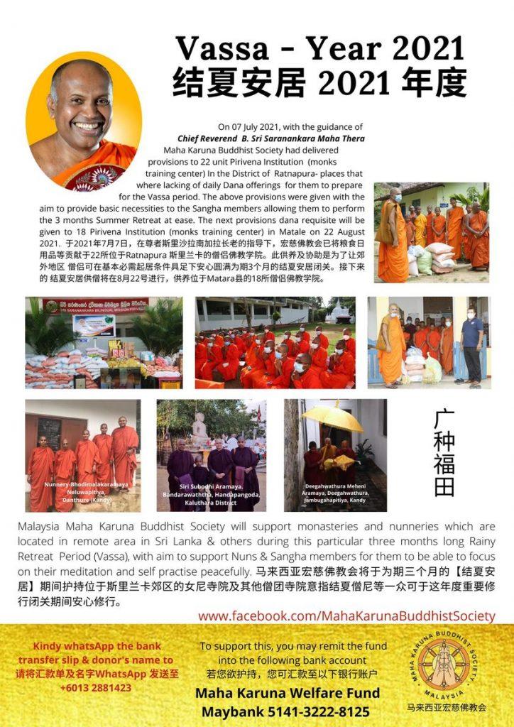 The Rainy Season Retreat began on 23rd July for the vassa observance by Sangha community in Sri Lanka. 斯里兰卡僧侣僧尼进行雨季闭关结夏安居于 7 月 23 日开始