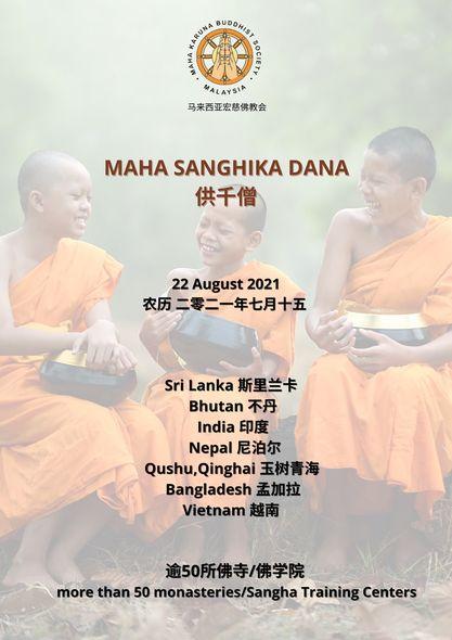 【马来西亚宏慈佛教会 】二零二一年八月十二日 | 农历七月 盂兰盆会   【𝐌𝐚𝐥𝐚𝐲𝐬𝐢𝐚 𝐌𝐚𝐡𝐚 𝐊𝐚𝐫𝐮𝐧𝐚 𝐁𝐮𝐝𝐝𝐡𝐢𝐬𝐭 𝐒𝐨𝐜𝐢𝐞𝐭𝐲 】 𝟏𝟐 𝐀𝐮𝐠𝐮𝐬𝐭 𝟐𝟎𝟐𝟏 | 𝐔𝐥𝐥𝐚𝐦𝐛𝐚𝐧𝐚 𝐏𝐮𝐣𝐚 𝐋𝐮𝐧𝐚𝐫 𝐌𝐨𝐧𝐭𝐡 𝐒𝐞𝐯𝐞𝐧𝐭𝐡