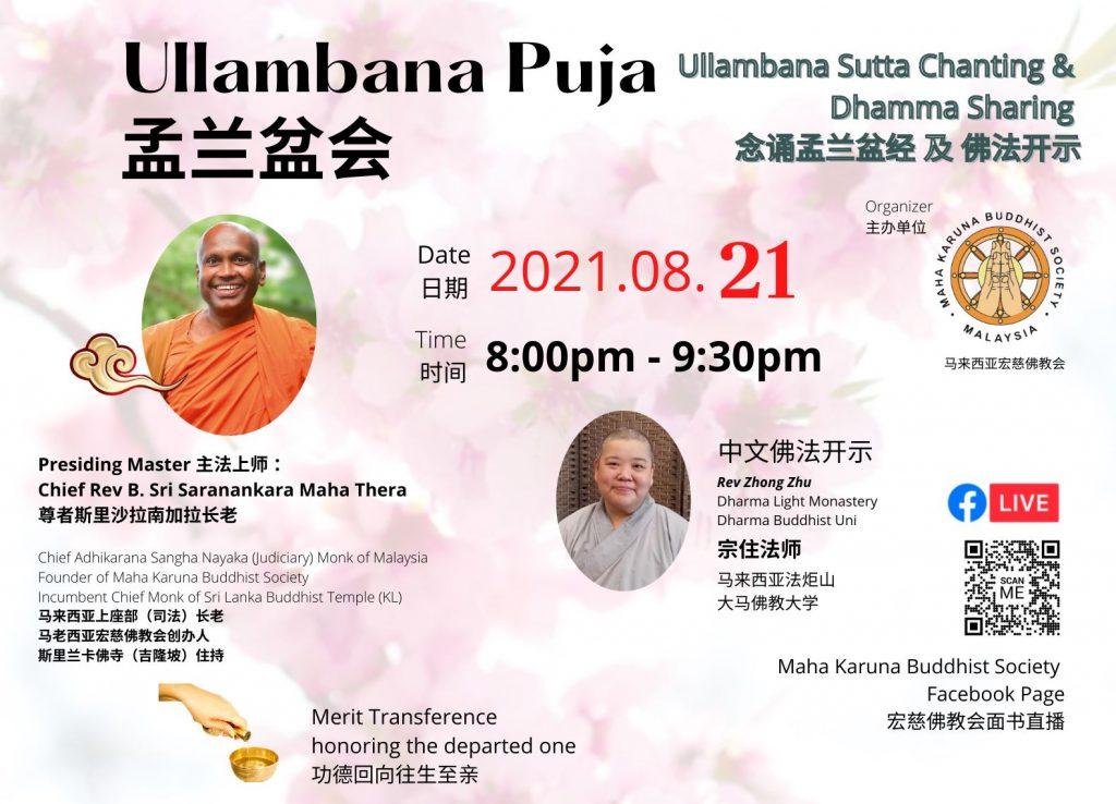 Ullambana Puja & Dhamma Sharing (English & Mandarin) 盂兰盆会 及 佛法开示 (中英文)