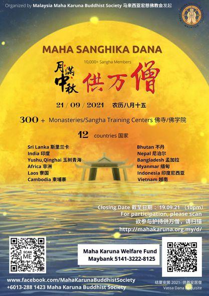 【𝐌𝐚𝐥𝐚𝐲𝐬𝐢𝐚 𝐌𝐚𝐡𝐚 𝐊𝐚𝐫𝐮𝐧𝐚 𝐁𝐮𝐝𝐝𝐡𝐢𝐬𝐭 𝐒𝐨𝐜𝐢𝐞𝐭𝐲】𝐌𝐢𝐝 𝐀𝐮𝐭𝐮𝐦𝐧 𝐌𝐀𝐇𝐀 𝐒𝐀𝐍𝐆𝐇𝐈𝐊𝐀 𝐃𝐀𝐍𝐀 𝐨𝐯𝐞𝐫 𝟏𝟐 𝐜𝐨𝐮𝐧𝐭𝐫𝐢𝐞𝐬 【马来西亚宏慈佛教会】月满中秋 12国 供万僧